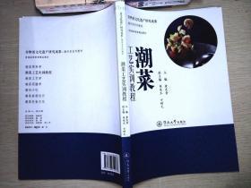 非物质文化遗产研究成果·潮州菜系列教材:潮菜工艺实训教程
