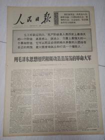 生日报文革报纸人民日报1969年5月17日(4开六版)增强革命团结夺取更大胜利。