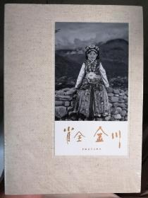 肖全 金川(著名作家阿来作序,白凤鹍设计,2018年中国最美的书;布面软精装)