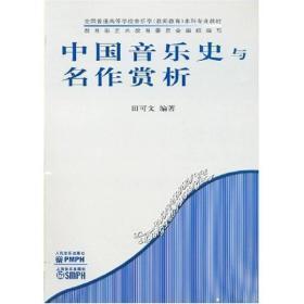 中国音乐史与名作赏析/田可文 著/人民音乐出版社9787103033043