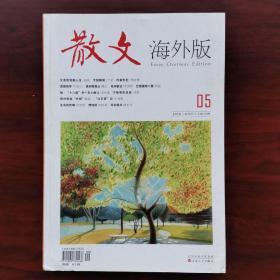 《散文》(海外版)2016年第5-6期(共2册 5元/册)