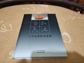 吴培林紫砂作品集精装本私藏书