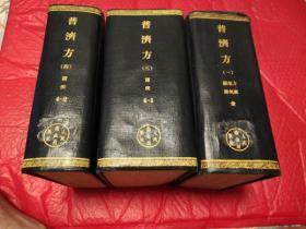 普济方   第一、三、四册三本合售    人民卫生出版社精装本1959年一版一印仅印2000册