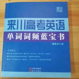 来川高考英语  单词词频蓝宝书