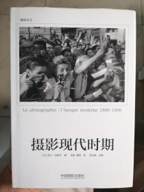 摄影现代时期