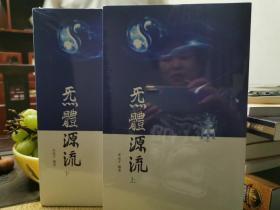 炁体源流(上下两册)