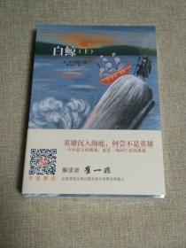 白鲸(上下册)罗山川先生经典译本