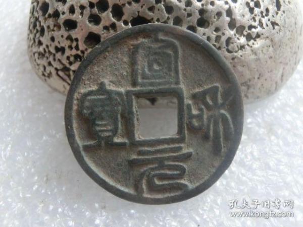 古币 铜钱【宣和 元宝】包浆好,