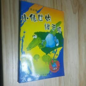 大嘴鳄鱼的故事(全四册)(注音版)