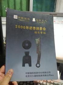 中联国拍北京文久2008年迎春拍卖会钱币专场(私藏本)
