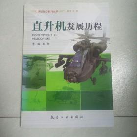 直升机的发展历程