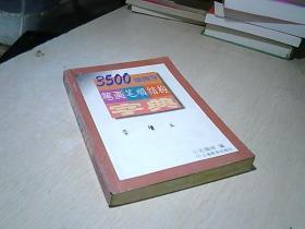 3500常用字笔画笔顺结构字典