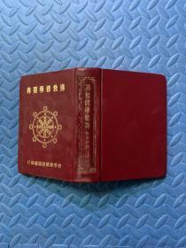 佛教修学要典