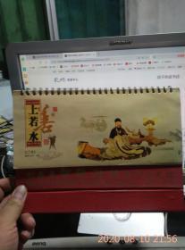 2012壬辰年肖龙上善若水国学经典台历