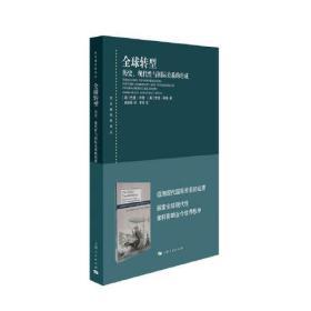 全球转型:历史、现代性与国际关系的形成(东方编译所译丛)