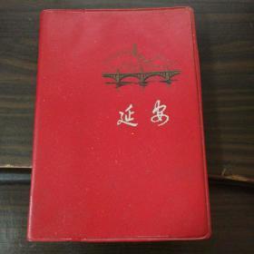 延安-老日记本