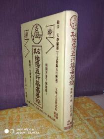 早期原版《玄真阴阳五行筑基参证》精装一册   ——实拍现货,不需要查库存。欢迎比价,如若代购、代寻,价格更低!