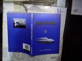 铁路技术管理规程  64开本393页  非馆藏