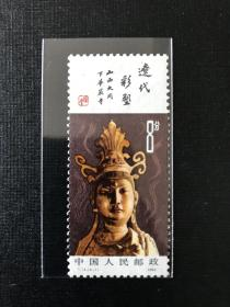 """T74《辽代彩塑》散邮票4-1""""菩萨头像"""""""