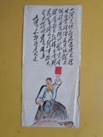 文革 毛主席诗词手迹 【19.5×8.8】【保真保老】