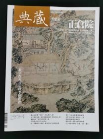 典藏古美术 2019/11