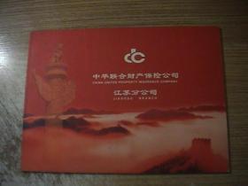 中华保险中国铁通电话卡(4枚1套)