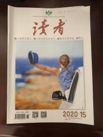 读者 2020.15