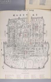 《北京照相》1902年Berlin(柏林)Meisenbach Riffarth & Co发行初版Dr. Luidwig Wang著(含北京地图、京城内外首善全图)