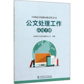 中国南方电网有限责任公司公文处理工作应用手册