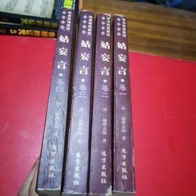 内蒙古旗县领导名录.第一集:1947-1995:[蒙汉对照]