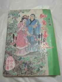 聊斋故事选 六 连环画