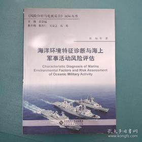 【正版】海洋环境特征诊断与海上军事活动风险评估