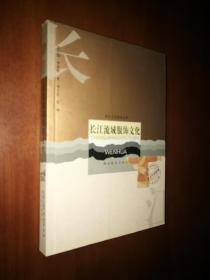 长江文化研究文库•社会生活系列:长江流域服饰文化