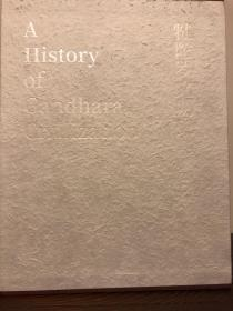 犍陀罗文明史