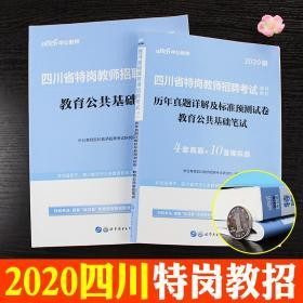 中公教育2020四川省特岗教师招聘考试教材:教育公共基础笔试