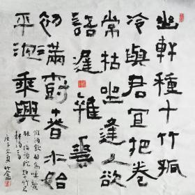 【保真】实力篆刻家、书法家李木瓜精美斗方