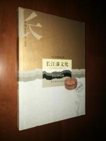 长江文化研究文库•经济科教系列:长江漆文化