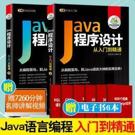 赠视频教程 java从入门到精通java语言程序设计 java零基础计算机电脑编程入门软件开发书籍自学教材全套2本 java项目实战核心技术