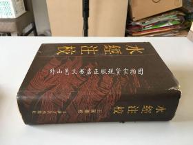 水经注校(1984年一版一印)