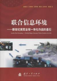 【正版】联合信息环境——新世纪美军全球一体化作战的基石