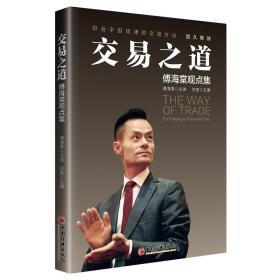 交易之道:傅海棠观点集《一个农民的亿万传奇》作者傅海棠新书
