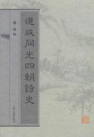 道咸同光四朝詩史
