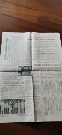 人民日报 1966年9月11日  5-6版