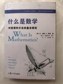 什么是数学:对思想和方法的基本研究(第4版)书内有两页划线