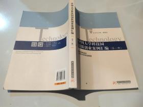 中国大学科技园创新创业案例汇编