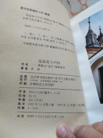 """庞迪我与中国:耶稣会""""适应""""策略研究"""