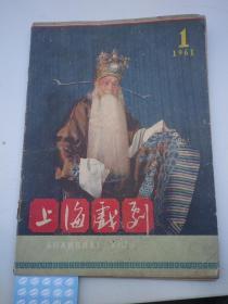 上海戏剧    1961年第3期