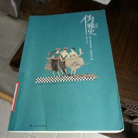 新视野人文丛书:   伪雅史