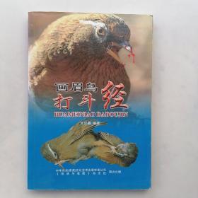 画眉鸟打斗经(书内最后一页有破损,有水渍。)