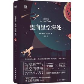 望向星空深处(国际天文年指定读物,星空科普+观星者故事集,附天文术语表+四季星图+星表+观测指南+观星经典书目)